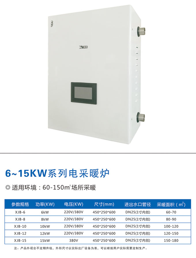 70千瓦半导体电锅炉