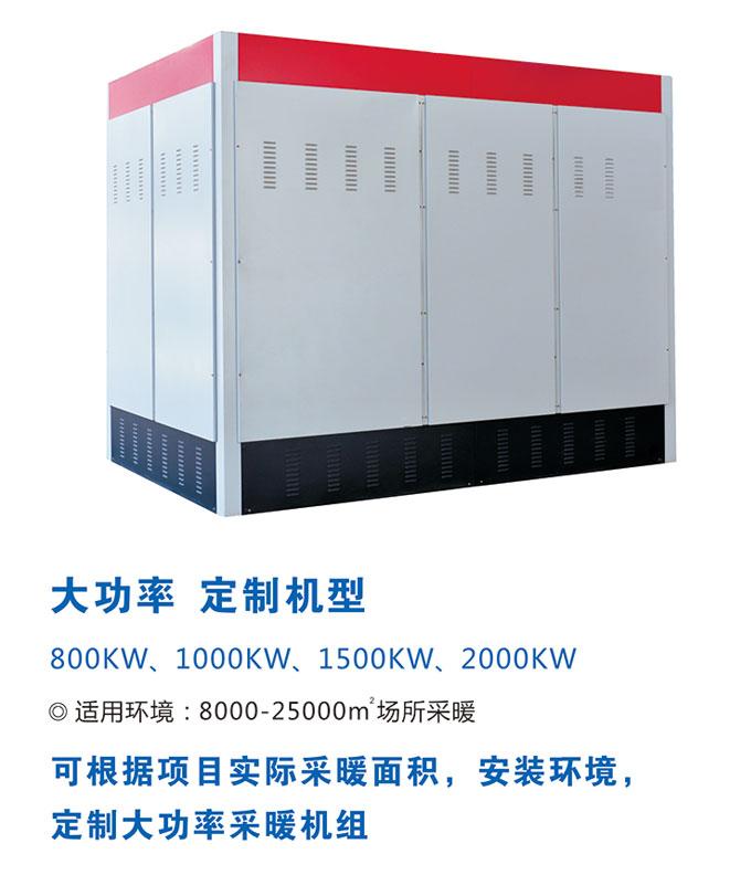 300千瓦半导体电锅炉